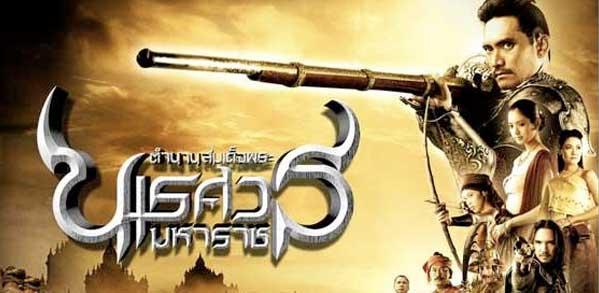 Naresuan película