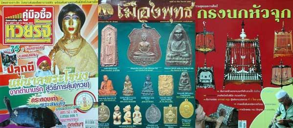 Revistas tailandesas extrañas