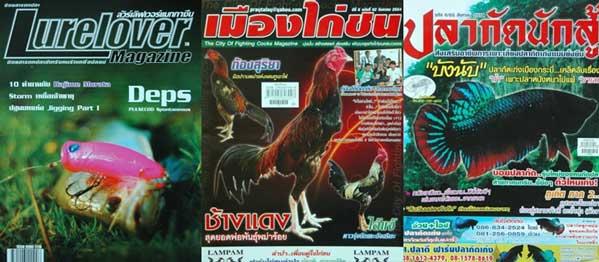 Revistas en Tailandia