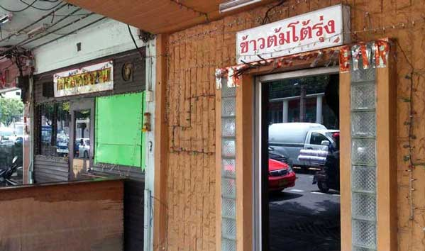 Khao Tom To Rung hasta el amanecer Bangkok