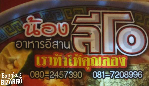 nong ahan soi sukhumvit 59 comida callejera bangkok