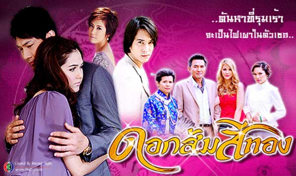 Telenovela tailandia Dok See Thong