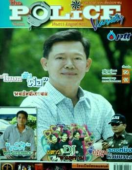 revista policial