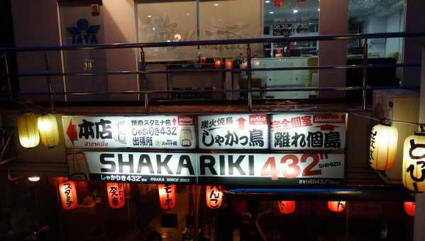 Shakariki 432 Bangkok