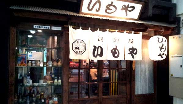 Imoya japonés Bangkok