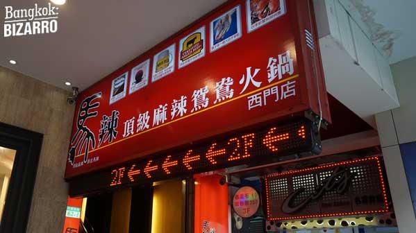 Mala Yuanyang Ximen