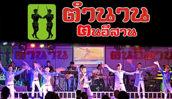 TamNan Khon Isaan Rama III