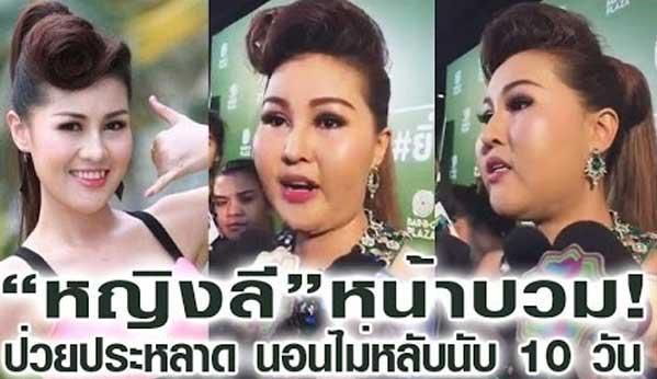 Yingli Cantante Tailandia gorda